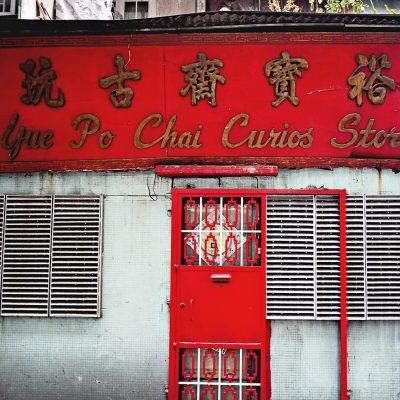 Yue Po Chai Curios Store - Hong Kong